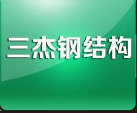 吉林省三杰钢结构工程有限公司